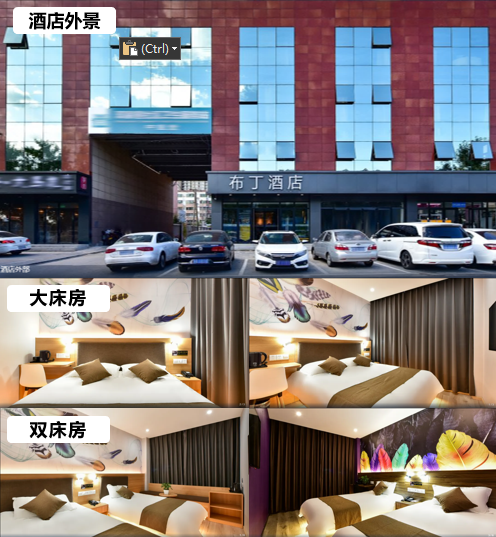 布丁严选酒店.png